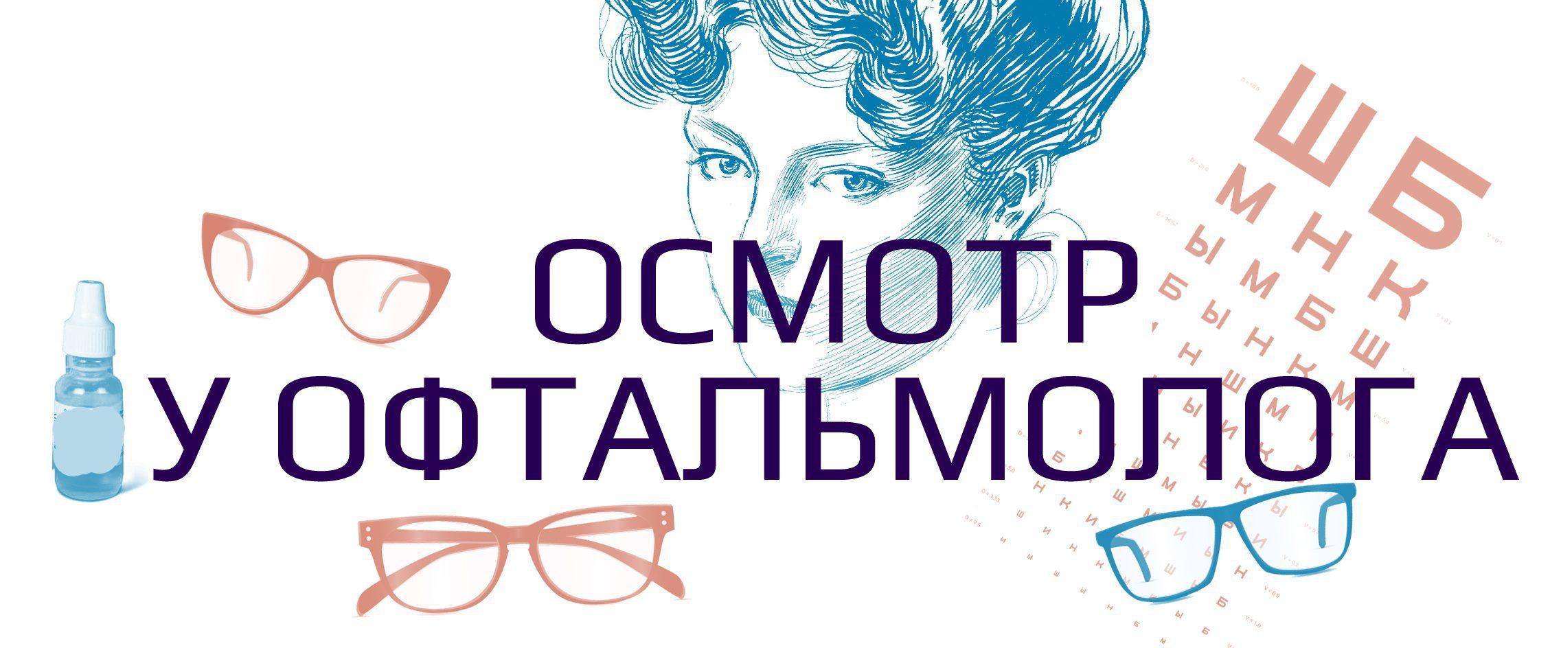 blog-2017-nov-osmotr-header2x